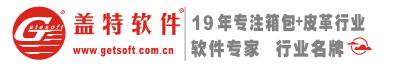 【箱包ERP名牌推荐】-【盖特软件官网】19年专注手袋行业ERP,皮具ERP,箱包ERP系统,箱包软件,手袋行业软件!行业名牌!【专业推荐】